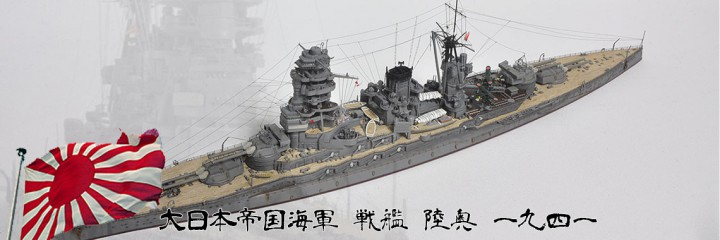 陸奥 (戦艦)の画像 p1_2