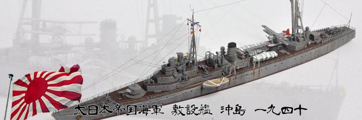 軍艦堂 - 1/700 敷設艦 沖島 194...
